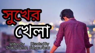 The Ajaira LTD - সুখের খেলা | Shukher Khela | Bangla Short Film |