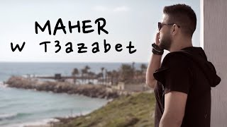 Maher - WT3azabet Clip - ماهر - فيديو كليب وتعذبت