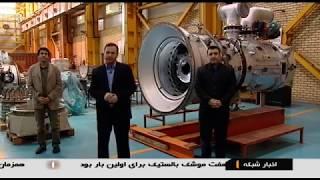 Iran Yazd Ghadir Industrial Turbines co. made Gas Turbine Compressor manufacturer توربين كمپرسور گاز