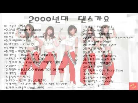 2000년대 댄스곡 모음 (K-pop) 2000's Korean Dance Song Collection