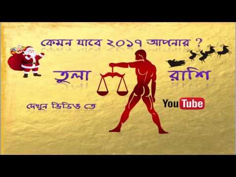 Xxx Mp4 Tula Rashifal 2017 Libra Horoscope 2017 তুলা রাশিফল ২০১৭ 3gp Sex