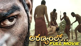 Latest Telugu Full Movie | 2018 Full Movies || Aranyam lo 2018
