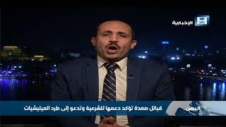 اليوسفي: القبائل اليمنية ستشكل قوة ودعم في استعادة الأرض وتحرير اليمن من الرجس والقاذورات الإيرانية