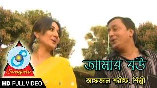 Afzal Sharif, Shilpi - Amar Bou | Bangla Teleflim | Sangeeta