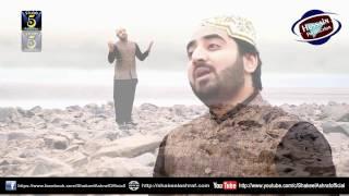 Rabba Mery Haal da Mehram Tu (Tu he Tu) New Album 2017 By Shakeel Ashraf