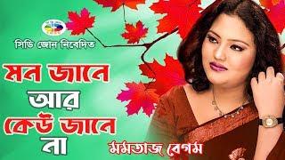 মন জানে আর কেউ জানেনা   Mon Jane Ar Kew Janena   Momtaz   Audio Jukebox   Bangla Pala Gaan