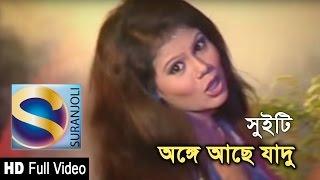 Amar Onge Achhe Jadu (আমার অঙ্গে আছে যাদু) – Sweety | Suranjoli