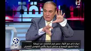 اللواء سمير فرج يكشف كواليس انتشار الارهاب والمخاطر التي تحيط بمصر | 90 دقيقة