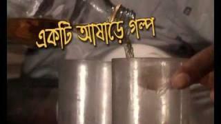 একটি আষাড়ে গল্প (a Cock & Bull Story) - Bengali Short Film