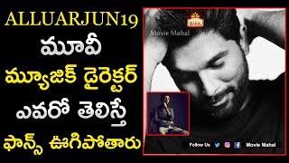 Allu Arjun Upcoming Movie Music Director Fixed! | Vikram Kumar | Anirudh Ravichander | Movie Mahal