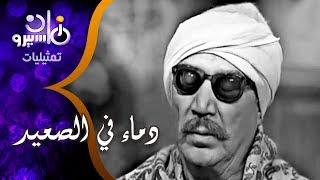 دماء في الصعيد .. يوسف وهبي وزين العشماوي