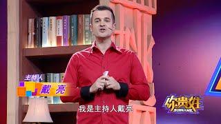 Frenchman speaks fluent mandarin on TV 【DAI LIANG 2016】