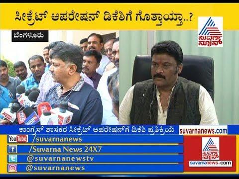 Xxx Mp4 DK Shiv Kumar Reacts Over Secret Operation Of Congress MLA S 3gp Sex