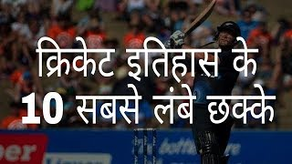 10 longest sixes in cricket history | Hindi Education