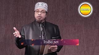 জুম'আর দিনের আলোচনা BY Mufti Kazi Ibrahim তারিখ: 05-01-2018