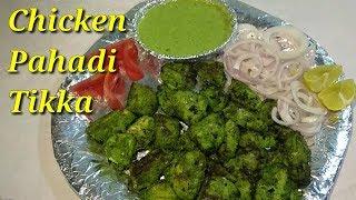 Chicken Pahadi Tikka Recipe in Hindi  | Green Chicken Tikka Recipe by Lubna