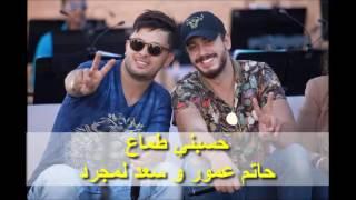 Hatim Ammor & Saad Lamjarred - Hsebni Temaa | (حاتم عمور و سعد لمجرد - حسبني طماع (جلسة مغربية