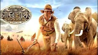 Chander pahar (চাঁদের পাহাড়) Original part 5 by Bibhutibhushan Bandopadhyay Audio story