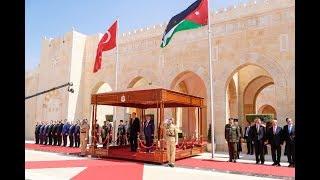 مراسم استقبال جلالة الملك عبدالله الثاني لرئيس الجمهورية التركية رجب طيب اردوغان