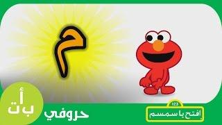 #حروفي: حرف الميم (م) موز افتح_يا_سمسم -  Letters Iftah Ya Simsim