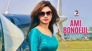 Ami Bonoful   Bangla Movie Song   Bobby   Full Video Song