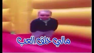 اذا طلعت مع اهلي غصبا عني ~ احلى المقاطع ~