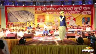 Sant Pawana Aave || Suresh Lohar || श्री सोनाणा खेतलाजी जूनी धाम 2017 || Marwadi Live Bhajan