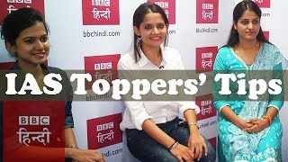 Tips by UPSC topper girls: BBC Hindi