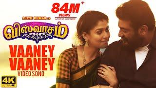 Vaaney Vaaney Full Video Song | Viswasam Video Songs | Ajith Kumar, Nayanthara | D Imman | Siva