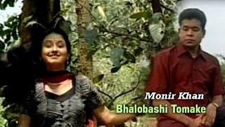 Monir Khan - Bhalobashi Tomake | ভালবাসি তোমাকে | Music Video