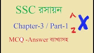 SSC Chemistry MCQ:Chapter-3: Structure of atom (Bangla)