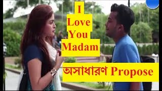 মেডাম কে ভালবাসার Propose করবেন যেভাবে । Student Proposes Madam || Allen shuvo, Salman, Shoumik ||