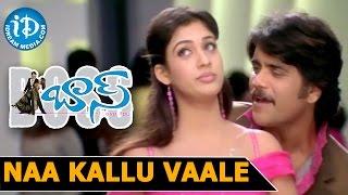 Boss Movie Songs | Naa Kallu Vaale Video Song | Nagarjuna, Nayantra | Kalyani Malik