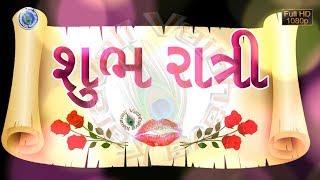 Good Night Wishes, Good Night Message for her, Gujarati Whatsapp Status Video