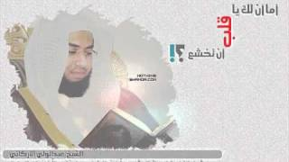 عبدالولي الاركاني سوره البقره كاملةmp3