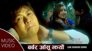 Super Hit Nepali Lok Dohori Song 'Barbar Aashu Jharyo'बर्बर आशु झर्यो' Mousam Gurung Quality Films