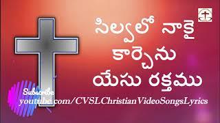 Silvalo Nakai Karchenu ||  సిల్వలో నాకై కార్చెను ||Telugu Christian Song with Lyrics