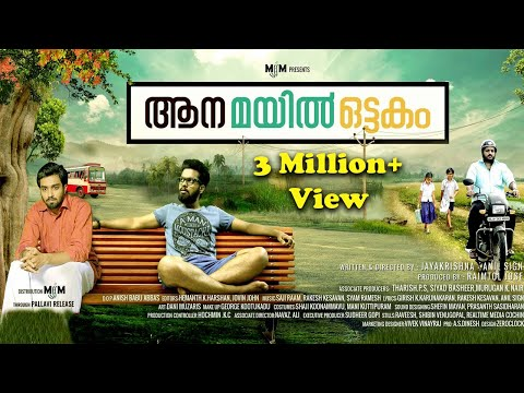 Malayalam Full Movie 2016 new releases Aana Mayil Ottakam | With English Subtitle