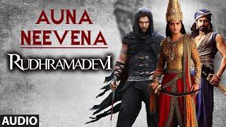 Auna Neevena Full Song (Audio) || Rudhramadevi || Allu Arjun, Anushka, Rana Daggubati, Prakashraj