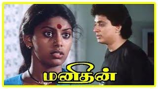 Manithan Tamil Movie Scenes   Raghuvaran Harassing Madhuri   Rajinikanth   SP Muthuraman