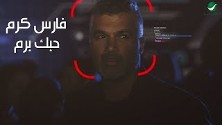 Fares Karam ... Hobbik Baram - Video Clip | فارس كرم ... حبك برم - فيديو كليب