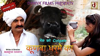 KUNBA DHARME KA || Episode 16 : भेंस करे  Colgate || SUPERHIT COMEDY SERIES || DAHIYA FILMS