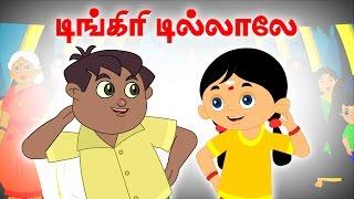 Dinkiri Dingalae | Vilayattu Paadalgal | Chellame Chellam | Kids Songs | Tamil Rhymes For Children