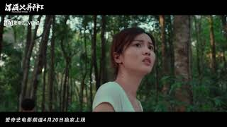 The Mutant Python (深海X异种2, 2019) Chinese Thriller Trailer 2