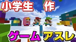 【マインクラフト】小学生が作ったゲームアスレに挑む!