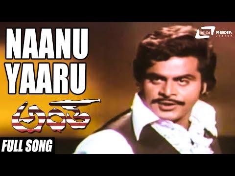 Naanu Yaaru Song From Antha Stars:Ambrish,Lakshmi,Latha,Jayamaala