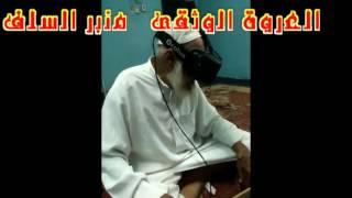 نظارات العالم الافتراضي عند كبار السن شايب عمره 94 موقف طريف جدا HD