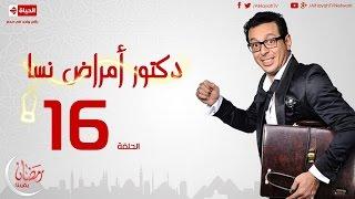 مسلسل دكتور أمراض نسا للنجم مصطفى شعبان - الحلقة السادسة عشر 16 Amrad Nesa - Episode