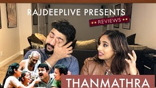 Thanmathra Movie Review/Discussion | Mohanlal