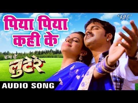2017 सुपरहिट फिल्म गीत - Pawan Singh - Piya Piya Kahi Ke - Ham Hai Lootere - Bhojpuri Hit Songs